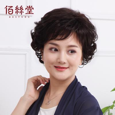 佰丝堂假发女短发真人发丝短卷发假发套中老年真发套送妈妈逼真
