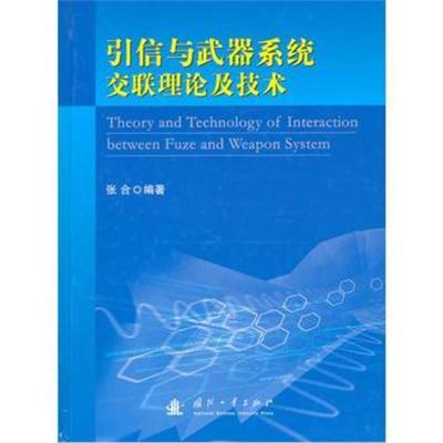 【正版】引信与武器系统交联理论及技术9787118068399张合著国防工业出版社