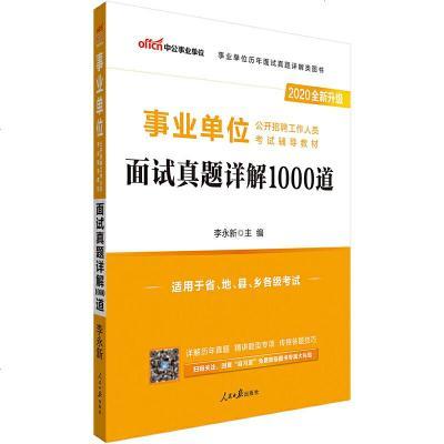 事业单位 用书 中公2020事业单位公开招聘工作人员 辅导教材面试真题详解1000道(全新升级)