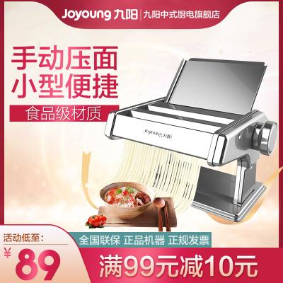 九陽(Joyoung)面條機 JYN-YM1 食品級不銹鋼 6檔調節 餃子皮 餛飩皮 機械式 壓面機 面條機