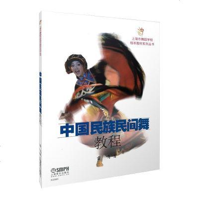 中國民族民間舞教程
