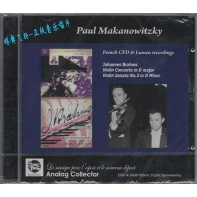 Spectrum CDSMLESIK017 勃拉姆斯:小提琴协奏曲与奏鸣曲
