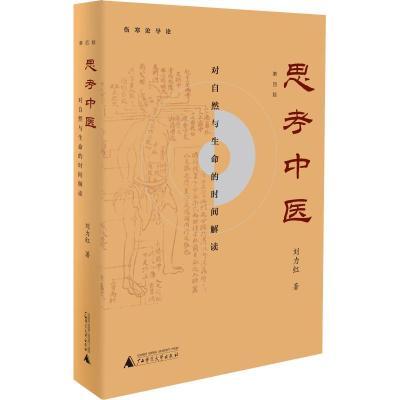 思考中醫 第4版 劉力紅 著 生活 文軒網