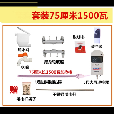 水電暖氣片加熱棒智能溫控土暖氣加熱管家用水電暖器電熱棒 C款五代75厘米套裝送毛巾桿1500