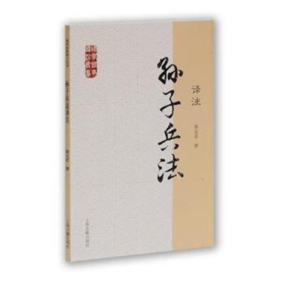【正版图书】孙子兵法译注9787532563999郭化若上海古籍出版社