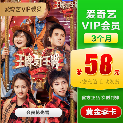 愛奇藝vip黃金會員 3個月季卡 官方直充 視頻會員充值 自動發貨(不支持TV端)