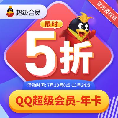 【特惠5折】騰訊QQ超級會員12個月 QQSVIP1年卡 QQ超級會員年費直充 官方充值