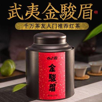 【过年不打烊】心之源 金骏眉红茶武夷山桐木关新茶125g罐装礼盒茶桐木