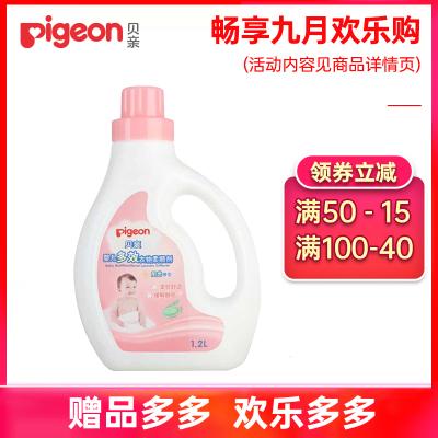 貝親(Pigeon)MA59嬰兒多效柔順劑(陽光香型)1.2L 寶寶洗衣柔順液 衣物護理 有香味 1200ml