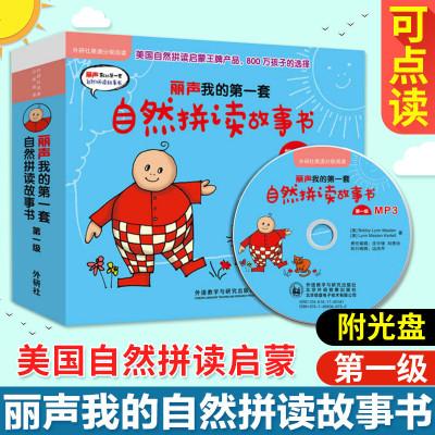 wq-丽声我的一套自然拼读故事书一级 儿童读物 儿童英语教辅幼儿少儿英语0-3-6岁英语读物 儿童英语读物丽声少