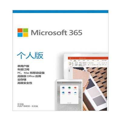 Microsoft 365 訂閱 - 1年新訂或續訂 個人版激活密鑰 辦公軟件