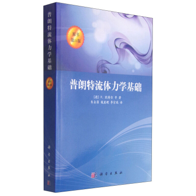 普朗特流體力學基礎 原書第11版 歐特爾 流體力學概論 流體力學初學者入 航空模型制作
