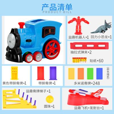 兒童多米諾骨牌小火車飛機自動投放車男孩電動發牌女玩具哈迷奇 藍車+248骨牌+飛機機關+2送2電池