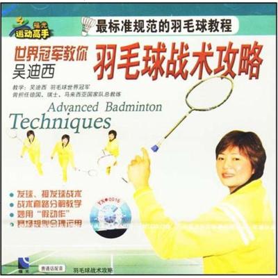 福光百科:世界冠軍教你羽毛球戰術攻略(1VCD)