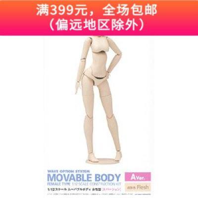 適用于WAVE 1/12 可動人偶模型 女體A款 SR-022