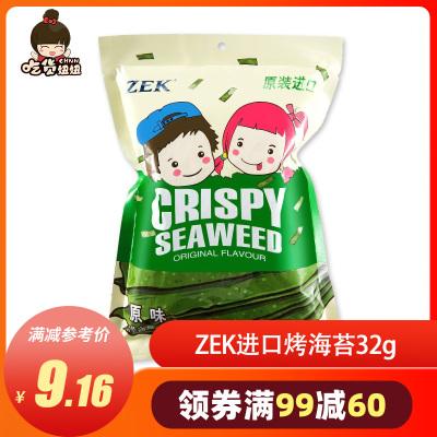 年货 ZEK 进口泰式烤海苔 原味 32g(海味即食零食小吃)