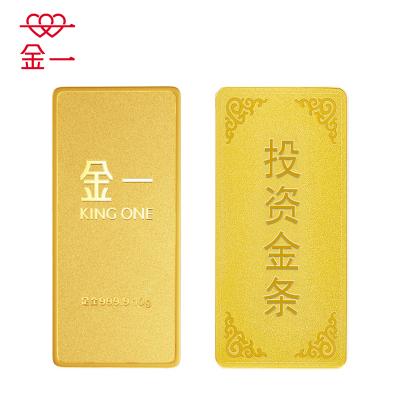 金一AU9999投資金條10克 金磚金塊10g黃金金條 支持回購 投資收藏系列