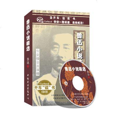 正版開車讀魯迅小說精選古典小說mp3音頻聽書/評書cd光盤車載碟片