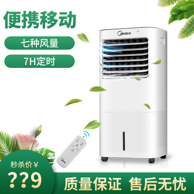 美的 冷風扇 AC120-17ARW 遙控版10L 快速制冷 省電家用 移動靜音 單冷空調扇電風扇支持定時
