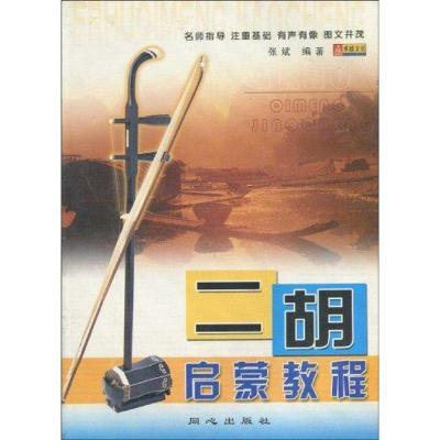 正版 二胡启蒙教程 张斌 同心出版社 9787805937731 书籍