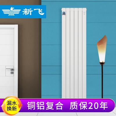 新飛暖氣片家用水暖銅鋁壁掛式散熱器定制采暖集中供暖水暖暖器片XTL85*75 1855mm