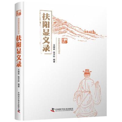 正版 扶阳显义录 中国科学技术出版社 王献民