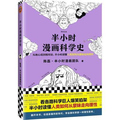 預售半小時漫畫科學史 陳磊·半小時漫畫團隊 著 社科 文軒網