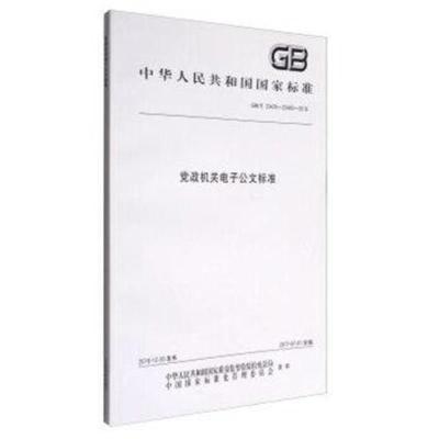 正版書籍 黨政機關電子公文標準 9787506685665 中國標準出版社