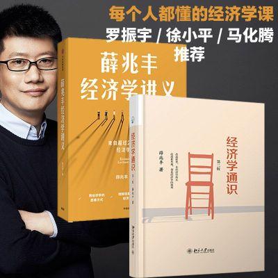 【當天發】薛兆豐經濟學講義+經濟學通識第二版 2冊 來自超過25萬人的經濟學課堂薛兆豐著經濟學入基礎書籍經