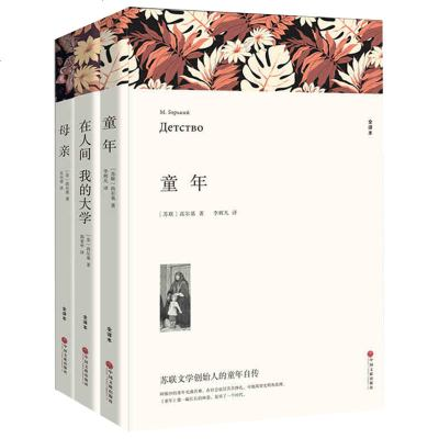 高爾基三部曲全套3冊 童年·在人間·我的大學·母親 全譯本無刪減完整版 世界文學名著 新課標課外閱讀書籍 中學生正版