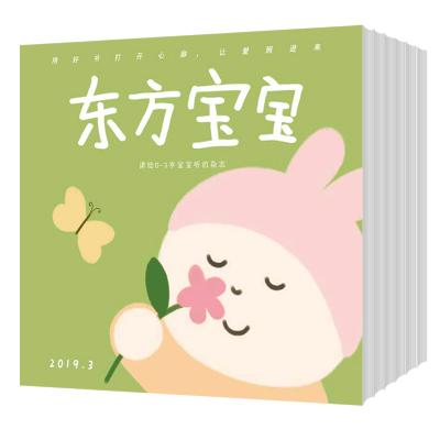 东方娃娃东方宝宝杂志2019年全年杂志订阅一年12期 6月起订幼儿期刊杂志儿童读物0-3岁早教