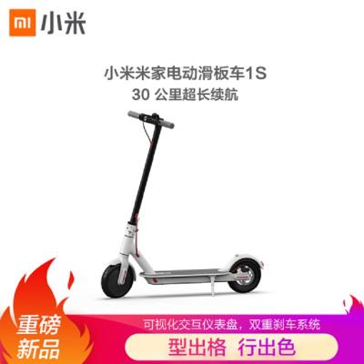 小米 米家电动滑板车1S 迷你电动车折叠代步车锂电池电瓶车 白色