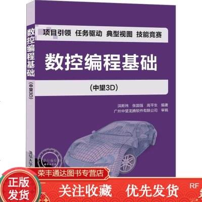 數控編程基礎中望3D清華大學出版社洪斯瑋張國強高平生數控機床程序設計高