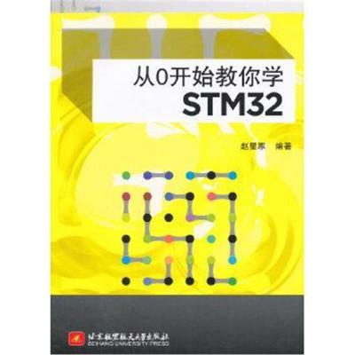 正版書籍 從0開始教你學STM32 9787512415676 北京航空航天大學出版社