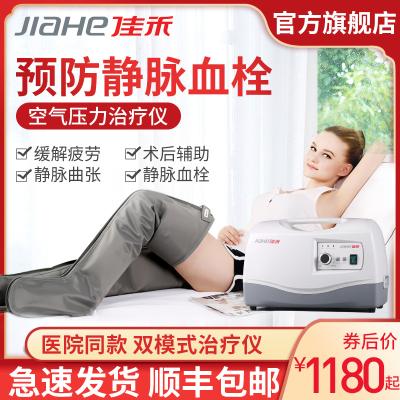 佳禾空氣波壓力治療機 醫用腿部靜脈曲張治療器家用按摩器理療儀