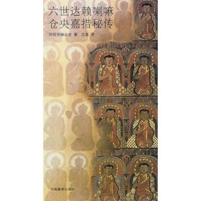 正版现货 六世达赖喇嘛仓央嘉措密传 阿旺伦珠达吉 著 中国藏学出版社 9787802532540 书籍 畅销书
