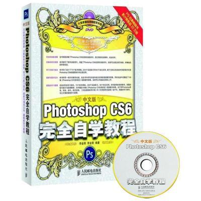 中文版Photoshop CS6完全自學教程 李金明,李金榮 著 專業科技 文軒網