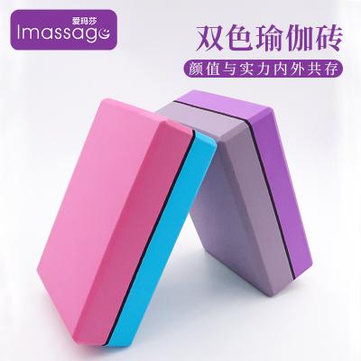 愛瑪莎Imassage瑜伽磚正品高密度EVA瑜伽輔助用品環保健身泡沫磚男女通用1500×150×0.35MM