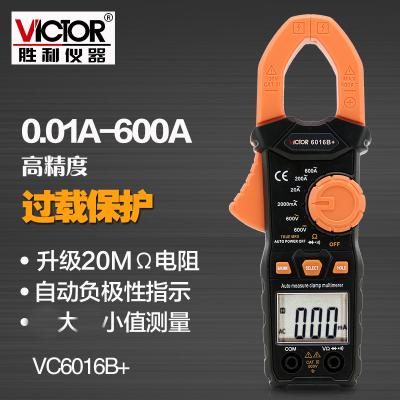 勝利儀器 鉗形萬用表VC6016B+鉗形表 高精度數字電流表0.01A-600AVC6016B+加20A特尖筆