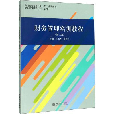 財務管理實訓教程(第2版) 大中專文科經管  新華正版