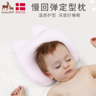 嬰兒枕頭0-1歲夏季新生寶寶定型枕小孩糾正偏頭矯正頭型記憶枕夏
