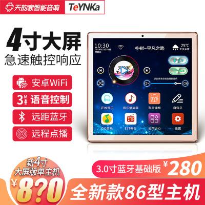 天韻家(TeYNKa) T4安卓語控版 智能家居家庭背景音樂系統套裝 4寸安卓無線藍牙主機吸頂音響嵌入式控制器