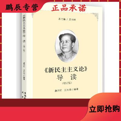 新民主主義論導讀(增訂版) 馬克思主義經典著作導讀叢書