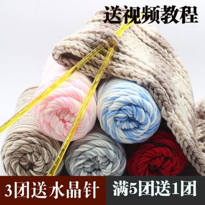 絨之戀 情人棉圍巾線男女手工diy編織圍巾毛線粗線牛奶棉毛線特價