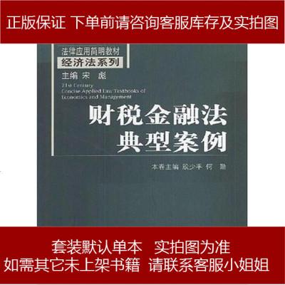 財稅金融法典型案例 殷少平 /何勤 中國人民大學出版社 9787300046129