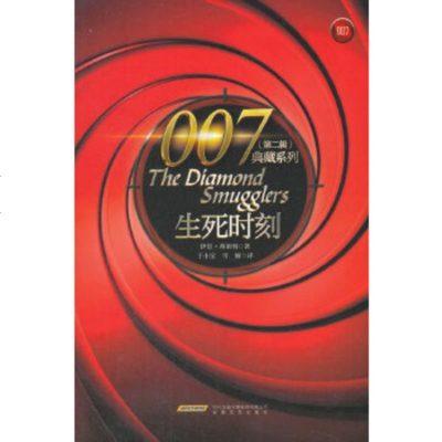 生死時刻-007典藏系列(第2輯)