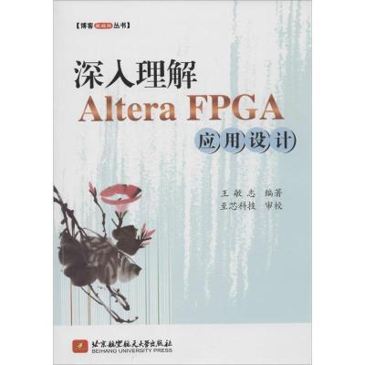 正版 深入理解 Altera FPGA 应用设计 无 北京航空航天大学出版社 9787512413382 书籍