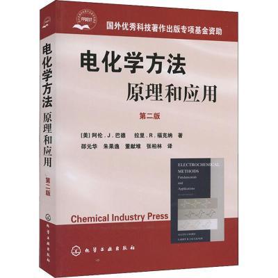 電化學方法 原理和應用 第2版