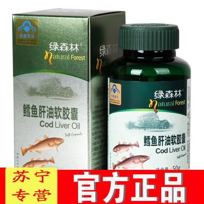 綠森林 軟膠囊100粒裝 中老年成人魚肝油DHAEPA維生素AD膠囊 鱈魚肝油