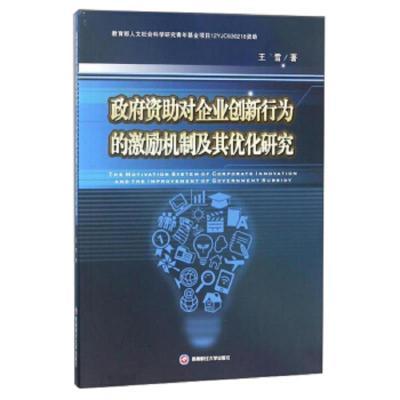 正版 政府资助对企业创新行为的激励机制有其优化研究 西南财经大学出版社 王雪 9787550431676 书籍